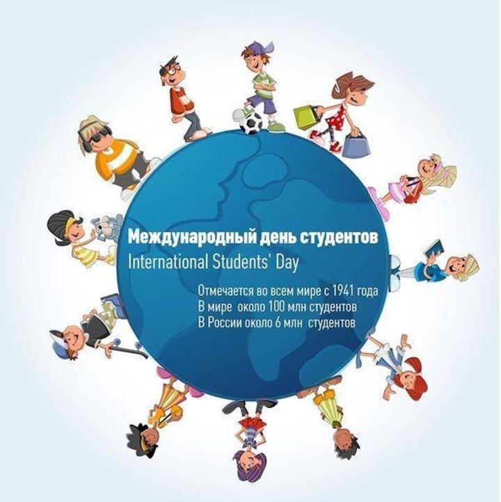 Поздравления с международный день студента