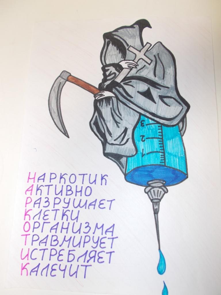 Я против наркотиков рисунки картинки