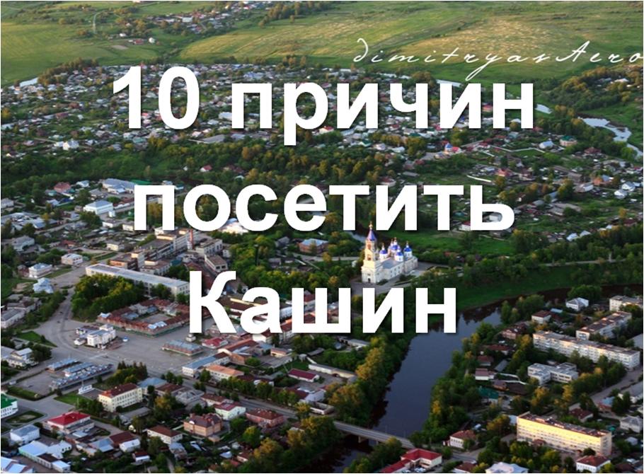 город кашин фото