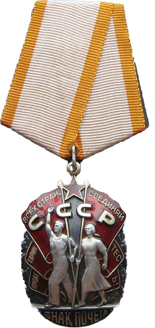обои орден знак почета ссср список награжденных по номеру изготовлена